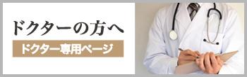 ドクター専用ページ